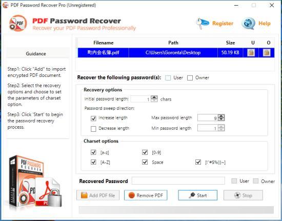 パスワード 解除 pdf